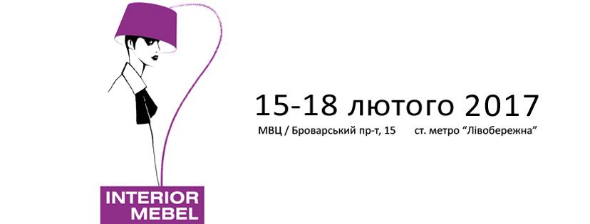 INTERIOR MEBEL Киев INTERIOR MEBEL Киев - выставка дизайна в Украине header