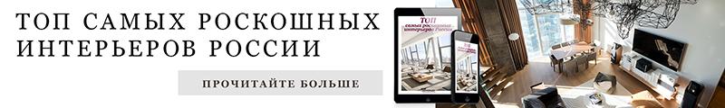 журнальный столик Стильный журнальный столик от Davide G. Aquini 100 luxury interiors in russia home and interiors