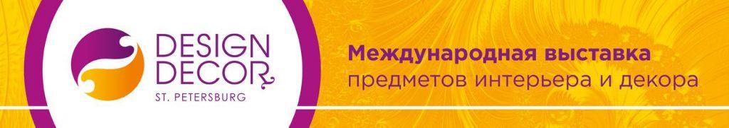Главные дизайнерские события Санкт-Петербурга в 2018 году дизайнерские события Главные дизайнерские события Санкт-Петербурга в 2018 году 5a213e0da2920