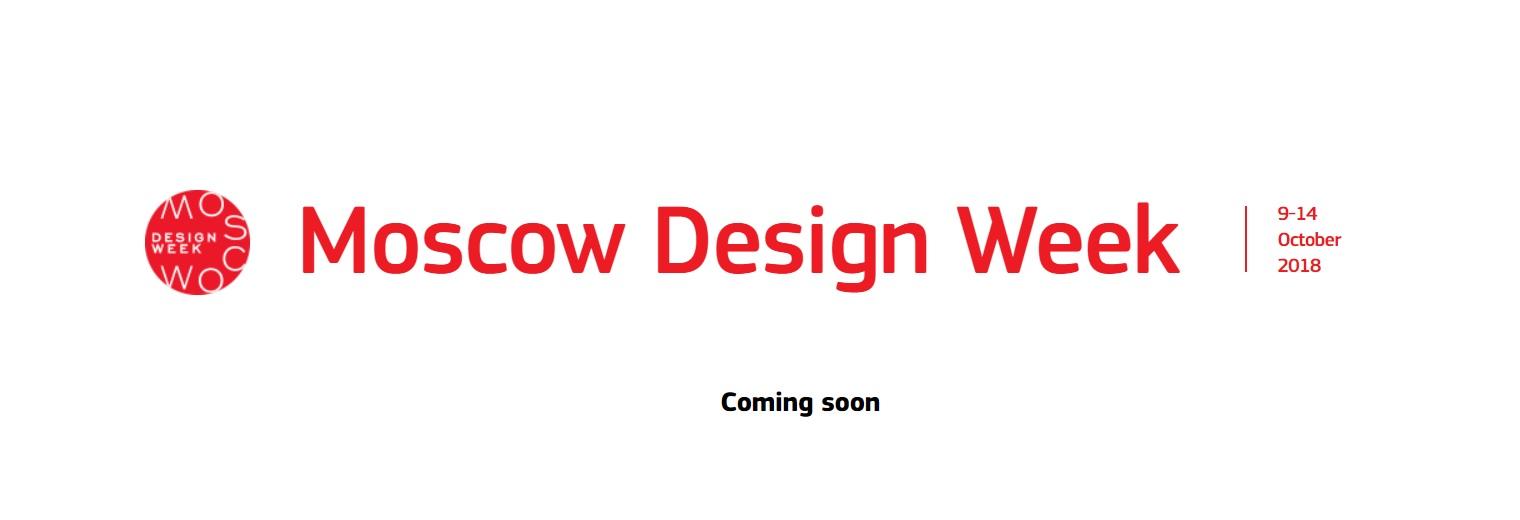 Главные дизайнерские события Москвы в 2018 году: краткий путеводитель дизайнерские события Москвы Главные дизайнерские события Москвы в 2018 году: краткий путеводитель moscow design week