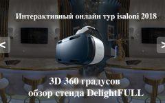 isaloni 2018 Интерактивный обзор стенда на iSaloni 2018 в 3D 360 градусов feature 240x150