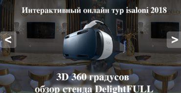 isaloni 2018 Интерактивный обзор стенда на iSaloni 2018 в 3D 360 градусов feature 370x190