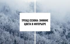 зимние цвета в интерьере Тренд сезона: зимние цвета в интерьере.                                                                       1 240x150