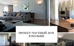 частный дом в Польше Проект: частный дом в Польше.