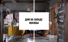 Дом на западе Москвы Дом на западе Москвы                                                      6 240x150