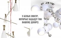 5 белых люстр 5 белых люстр, которые зададут тон вашему декору.