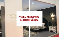 isaloni Москва 2018 Что вы пропустили на iSaloni Москва 2018!