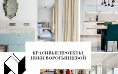 Красивые проекты Красивые проекты Ники Воротынцевой                                                                   240x150