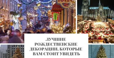 рождественские декорации Лучшие рождественские декорации, которые вам стоит увидеть                                                                                                              370x190