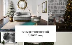 Рождественский декор 2019 Рождественский декор 2019                                         2019 1 240x150