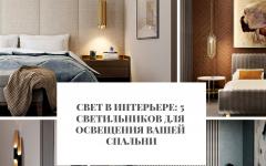 5 светильников Свет в интерьере: 5 светильников для освещения вашей спальни.                                 5