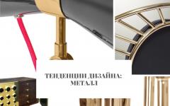 металл Тенденции дизайна: металл                                                 240x150