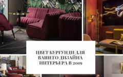 Цвет Бургунди Цвет Бургунди для вашего дизайна интерьера в 2019                                                                                    2019 240x150