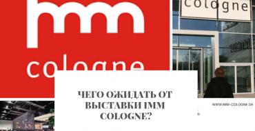 IMM Cologne Чего ожидать от выставки IMM Cologne?                                               IMM Cologne  370x190