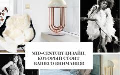 mid-century дизайн Mid-century дизайн, который стоит вашего внимания! Mid century                                                                      240x150