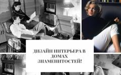 Дизайн интерьера в домах знаменитостей Дизайн интерьера в домах знаменитостей!                                                                          240x150