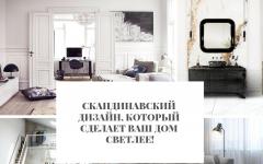 скандинавский дизайн Скандинавский дизайн, который сделает ваш дом светлее!                                                                                                    240x150