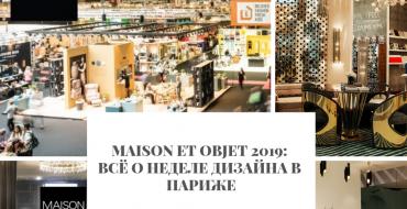 Maison et Objet 2019 Maison et Objet 2019: всё о неделе дизайна в Париже Maison et Objet 2019                                                        370x190