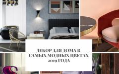 Декор Декор для дома в самых модных цветах 2019 года                                                                    2019          240x150