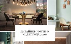 Цвет года Дизайнер Зоя Ти о «Цвет года 2019»                                                     2019   240x150