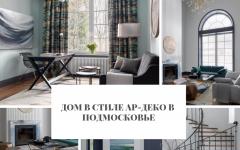 ар-деко Дом в стиле ар-деко в Подмосковье                                                              240x150