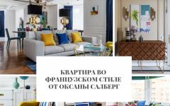 Оксаны Салберг Квартира во французском стиле от Оксаны Салберг                                                                                          240x150