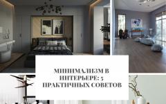 Минимализм Минимализм в интерьере: 5 практичных советов                                             5                                     240x150