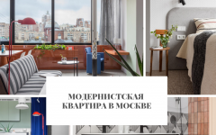 квартира вМоскве Модернистская квартира вМоскве                                                             1 240x150