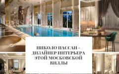 Николо Пассаи Николо Пассаи – дизайнер интерьера этой московской виллы                                                                                                        240x150