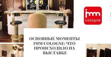 imm cologne Основные моменты imm cologne: что проиcходило на выставке                                 imm cologne                 c                                   370x190
