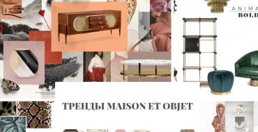 Maison Et Objet Тренды Maison Et Objet              Maison Et Objet 370x190