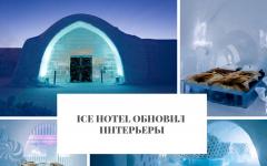 Ice Hotel Ice Hotel обновил интерьеры Ice Hotel                                   240x150
