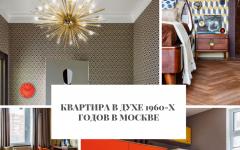 Квартира Квартира в духе 1960-х годов в Москве                              1960                               240x150