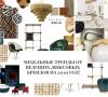 брендов Мебельные тренды от ведущих люксовых брендов на 2020 год!                                                                                          2020        1 100x90