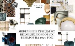 брендов Мебельные тренды от ведущих люксовых брендов на 2020 год!                                                                                          2020        1 240x150