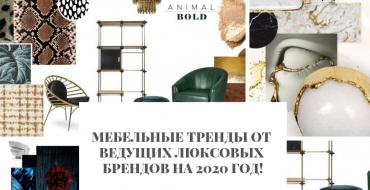 брендов Мебельные тренды от ведущих люксовых брендов на 2020 год!                                                                                          2020        1 370x190
