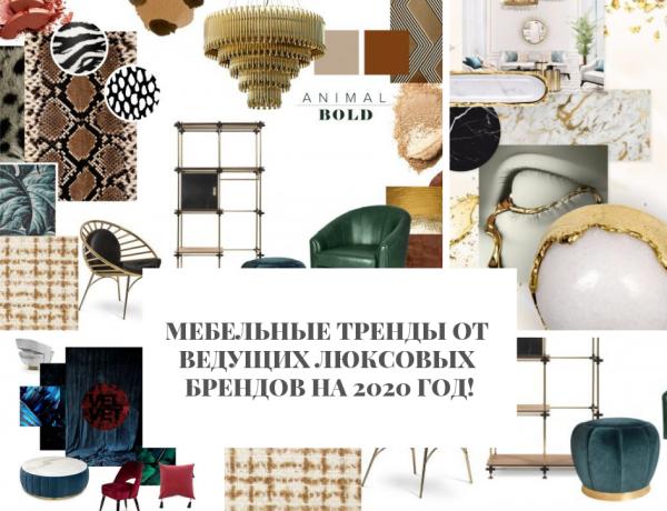 брендов Мебельные тренды от ведущих люксовых брендов на 2020 год!                                                                                          2020        1 600x460