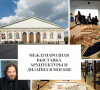 выставка Международная выставка архитектуры и дизайна в Москве                                                                                                      100x90