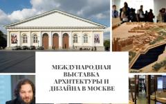 выставка Международная выставка архитектуры и дизайна в Москве                                                                                                      240x150