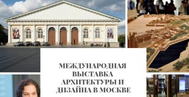 выставка Международная выставка архитектуры и дизайна в Москве                                                                                                      370x190