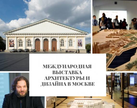 выставка Международная выставка архитектуры и дизайна в Москве                                                                                                      570x450
