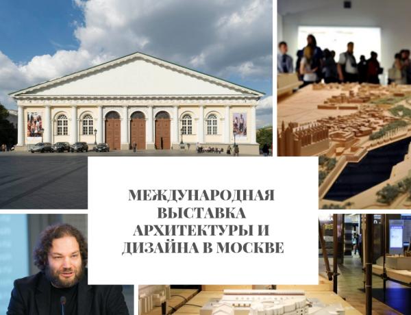 выставка Международная выставка архитектуры и дизайна в Москве                                                                                                      600x460