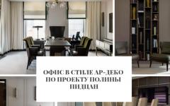 ар-деко Офис в стиле ар-деко по проекту Полины Пидцан                                                                                    240x150