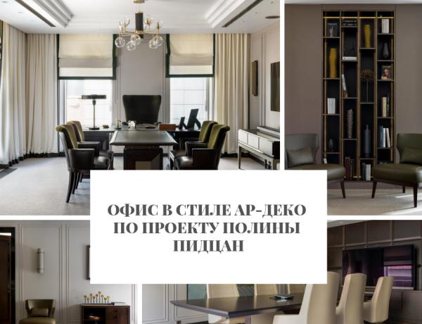 ар-деко Офис в стиле ар-деко по проекту Полины Пидцан                                                                                    600x460