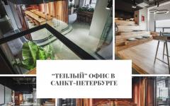 """офис """"Теплый"""" офис в Санкт-Петербурге                                                                240x150"""