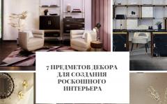 декора 7 предметов декора для создания роскошного интерьера 7                                                                                                 240x150