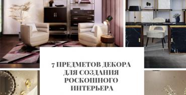 декора 7 предметов декора для создания роскошного интерьера 7                                                                                                 370x190