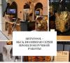 artstool ArtsTool – эксклюзивная серия проектов ручной работы ArtsTool                                                                                100x90
