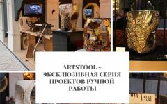 artstool ArtsTool – эксклюзивная серия проектов ручной работы ArtsTool                                                                                240x150