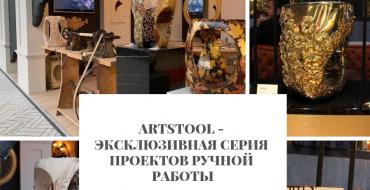 artstool ArtsTool – эксклюзивная серия проектов ручной работы ArtsTool                                                                                370x190
